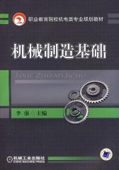 机械制造基础(试读本)