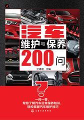 汽车维护与保养200问
