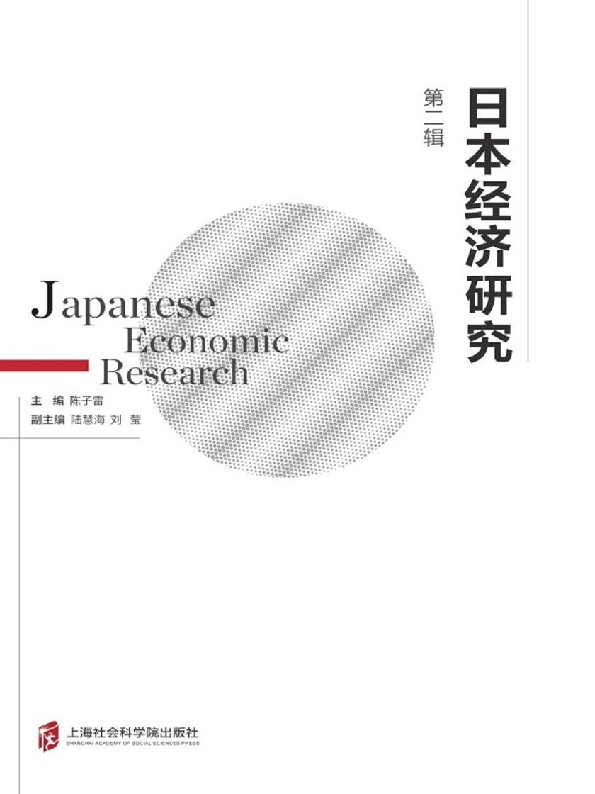 日本经济研究(第二辑)
