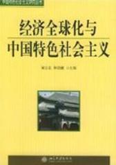 经济全球化与中国特色社会主义(仅适用PC阅读)