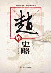 赵姓史略(仅适用PC阅读)