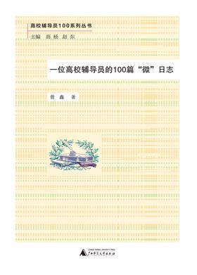 """一位高校辅导员的100篇""""微""""日志"""