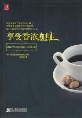 享受香浓咖啡(试读本)