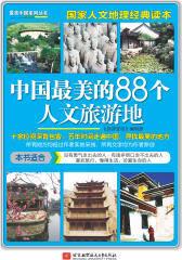 中国 美的88个人文旅游地(仅适用PC阅读)