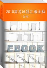 2010高考试题汇编全解(生物)(仅适用PC阅读)