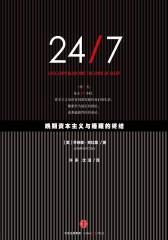 24-7:晚期资本主义与睡眠的终结