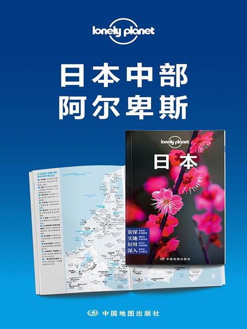Lonely Planet孤独星球:日本中部阿尔卑斯