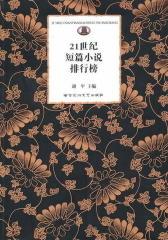 21世纪短篇小说排行榜