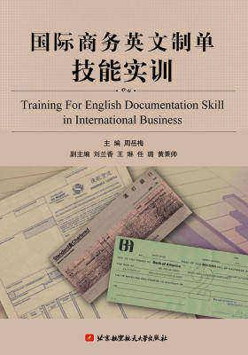 国际商务英文制单技能实训(仅适用PC阅读)
