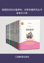 祖国的花朵必备养料:世界名著系列丛书(套装共16册)