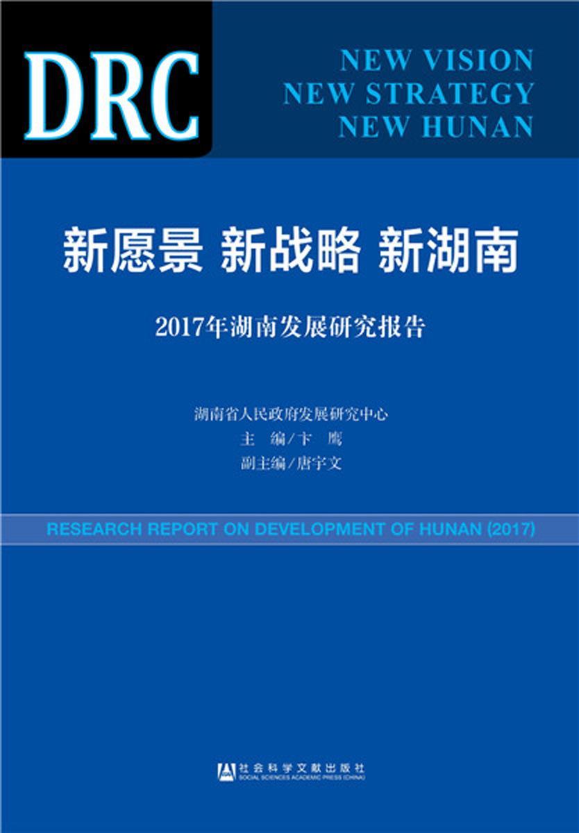 新愿景 新战略 新湖南:2017年湖南发展研究报告