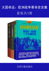 大国命运:欧洲战争革命史全集(套装共3册)
