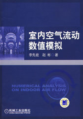 室内空气流动数值模拟(试读本)