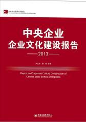 中央企业:企业文化建设报告(2013)