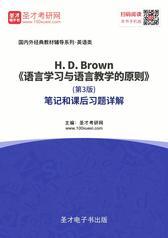 H.D.Brown《语言学习与语言教学的原则》(第3版)笔记和课后习题详解