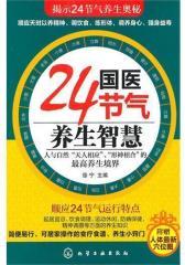 国医24节气养生智慧(试读本)