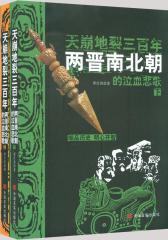 天崩地裂三百年:两晋南北朝的泣血悲歌(全2册)