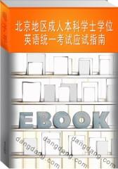 北京地区成人本科学士学位英语统一考试应试指南