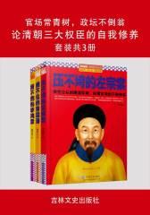 官场常青树,政坛不倒翁:论清朝三大权臣的自我修养(套装共3册)