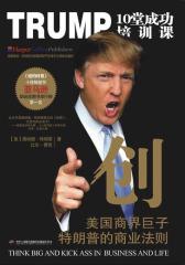 创——TRUMP10堂成功培训课(美国商界巨子特朗普的商业法则)(试读本)