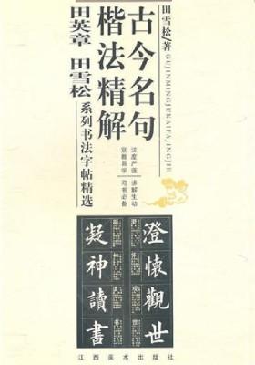 古今名句楷法精解(仅适用PC阅读)