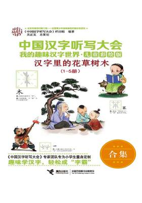 中国汉字听写大会·我的趣味汉字世界(儿童彩绘版)(1-5册)