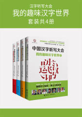 我的趣味汉字世界(套装共4册)