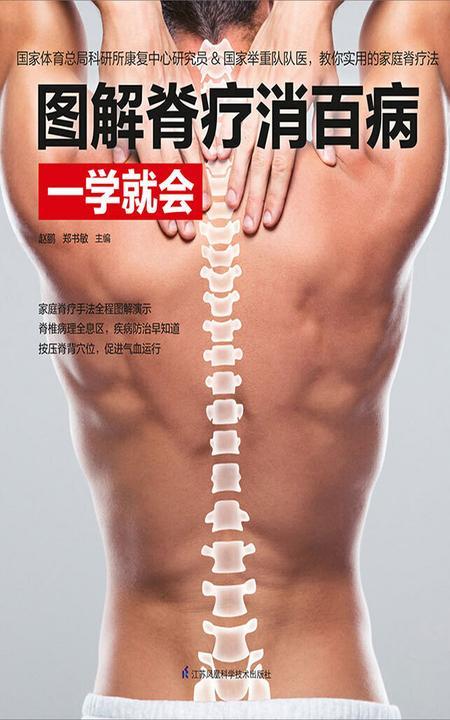 图解脊疗消百病一学就会(家庭脊疗手法全程图解演示 脊椎病理全息区,疾病防治早知道 按压脊背穴位,促进气血运行)