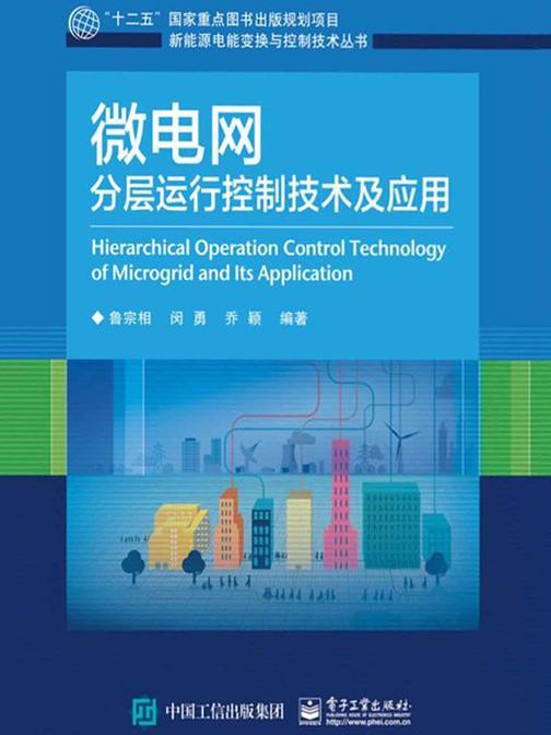 微电网分层运行控制技术及应用
