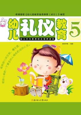 幼儿礼仪教育·5(仅适用PC阅读)