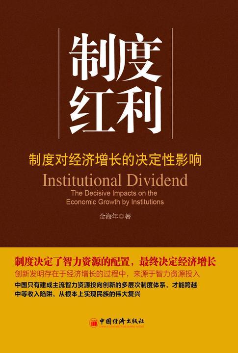 制度红利:制度对经济增长的决定性影响