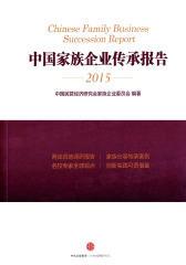中国家族企业传承报告