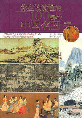 你应该读懂的100幅中国名画:典藏版