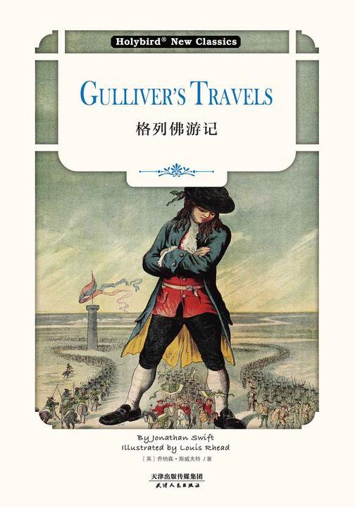 格列佛游记=Gulliver's Travels:英文