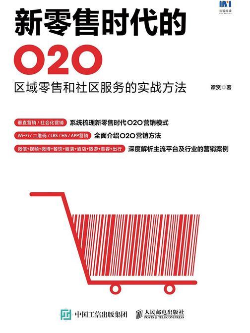新零售时代的O2O:区域零售和社区服务的实战方法