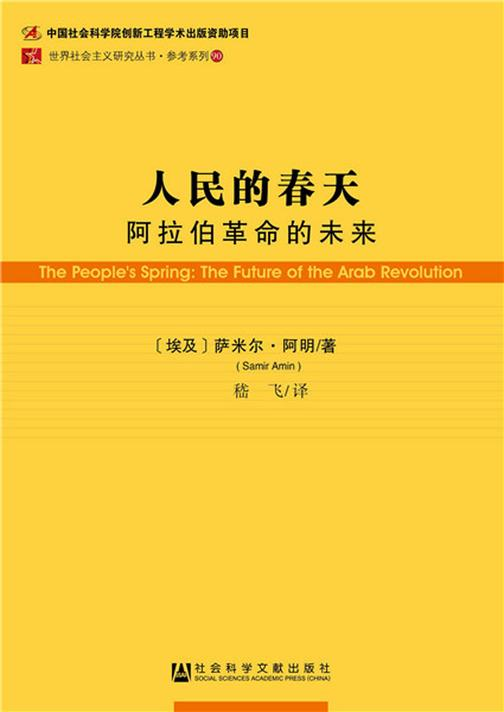 人民的春天:阿拉伯革命的未来