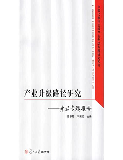 产业升级路径研究——黄岩专题报告