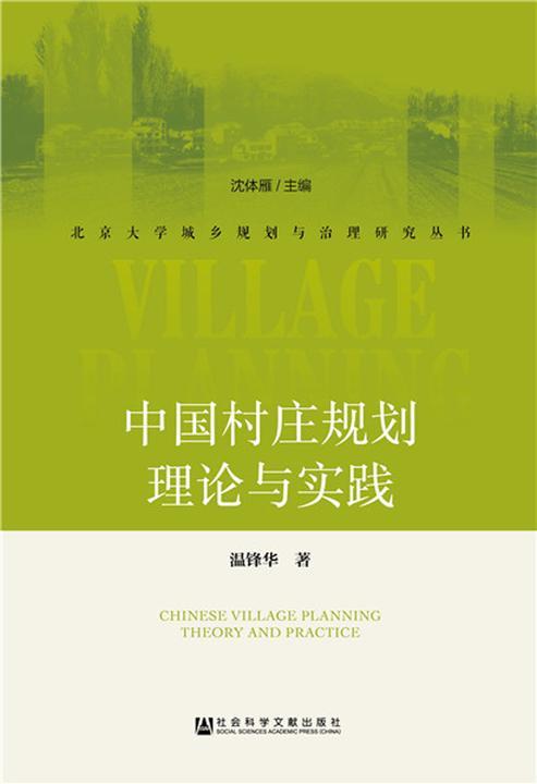 中国村庄规划理论与实践