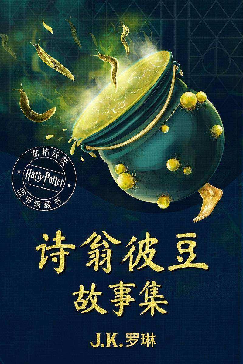 诗翁彼豆故事集