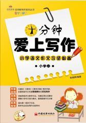 宏哲教育·名师教写作系列丛书:十分钟爱上写作(小学卷)