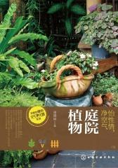 怡性情、净空气——庭院植物
