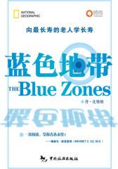 蓝色地带(试读本)