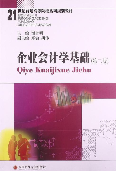 企业会计学基础(第二版)