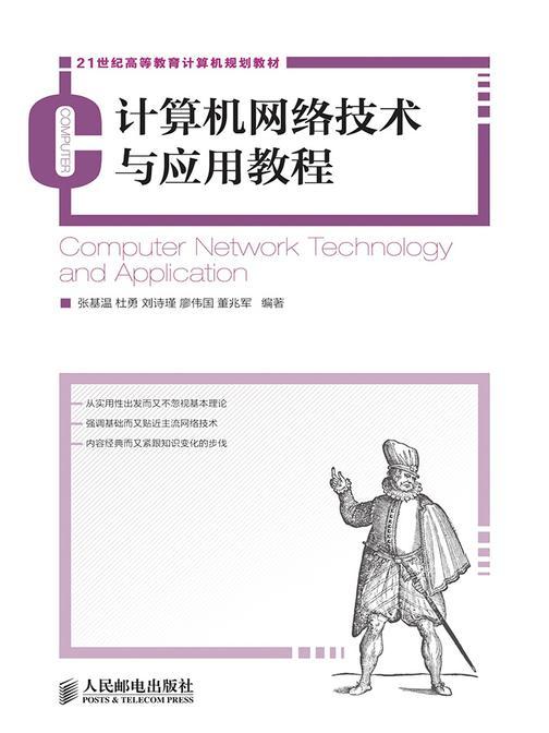 计算机网络技术与应用教程