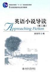 英语小说导读(第二版)(仅适用PC阅读)