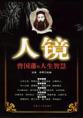 人镜――曾国藩的人生智慧