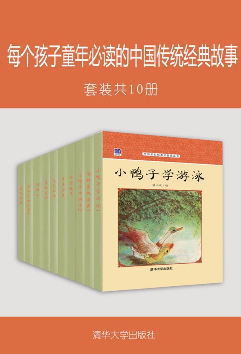 每个孩子童年必读的中国传统经典故事(套装共10册)