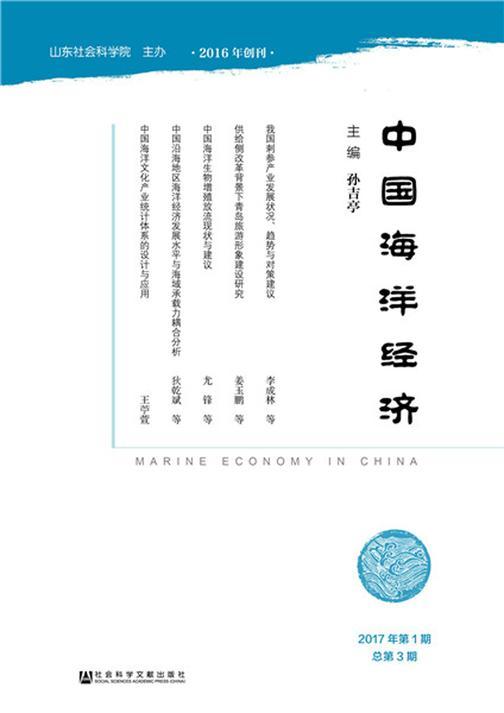 中国海洋经济(2017年第1期/总第3期)