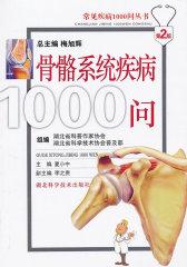 骨骼系统疾病1000问(试读本)