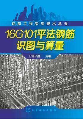 16G101平法钢筋识图与算量